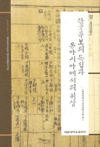 한국족보의 특성과 동아시아에서의 위상