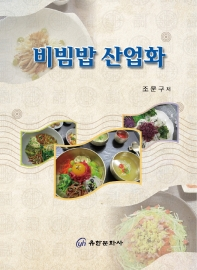 비빔밥 산업화