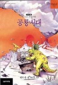 피아노타임(공룡시대 2단계)