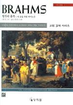 브람스 헝가리 춤곡 VOL.1