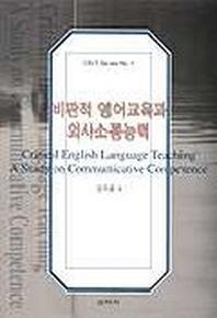 비판적 영어교육과 의사소통능력