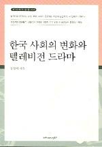 한국 사회의 변화와 텔레비전 드라마