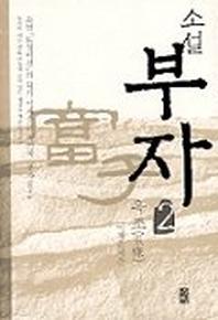 부자 2 (소설)