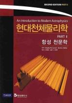 현대천체물리학 PART 2:  항성 천문학