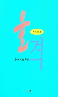 율격(율격시조동인 2019 vol.3)