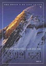 불멸의 도전: 히말라야 8000미터급 16좌 완등 기록