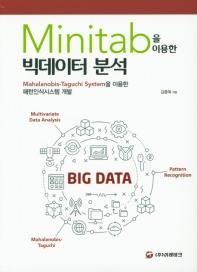 Minitab을 이용한 빅데이터 분석