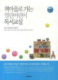 책마을로 가는 열린어린이 독서교실: 초등4