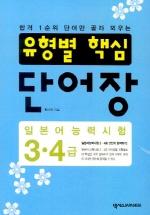 일본어능력시험 유형별 핵심 단어장(3·4급)