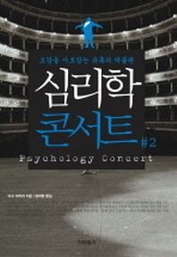 심리학 콘서트. 2