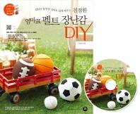 DVD 동영상 강의로 쉽게 배우는 친절한 엄마표 펠트 장난감 DIY