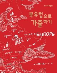 북유럽으로 가출하기(16-17)