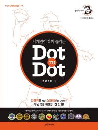 세계인이 함께 즐기는 Dot To Dot Book. 1
