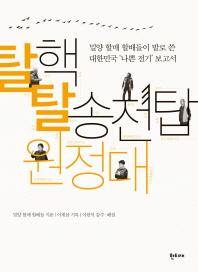 탈핵 탈송전탑 원정대