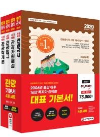 관광종사원 기본서 4종 세트(2020)