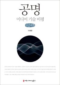 공명: 미디어 기술 비평(큰글씨책)