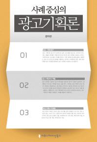 사례 중심의 광고기획론
