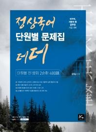 정상국어 단원별 문제집 더더