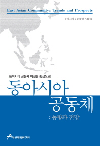 동아시아 공동체: 동향과 전망