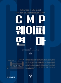 CMP 웨이퍼 연마