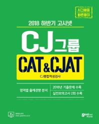 고시넷 CJ그룹 CAT&CJAT CJ종합적성검사(2018)