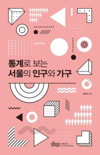 통계로 보는 서울의 인구와 가구