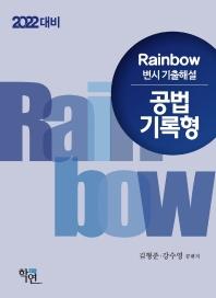 2022 Rainbow 공법 기록형 변시 기출해설