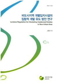비도시지역 개별입지시설의 집합적 개발 유도 방안 연구