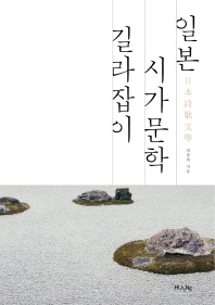 일본 시가문학 길라잡이