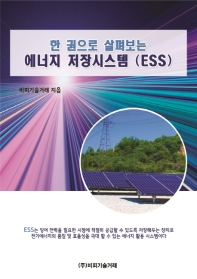 한 권으로 살펴보는 에너지 저장시스템(ESS)