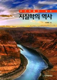 선구자들이 남긴 지질학의 역사