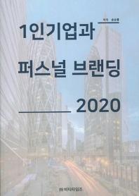 1인기업과 퍼스널 브랜딩(2020)