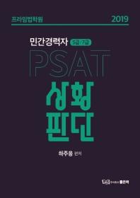 프라임법학원 PSAT 상황판단(민간경력자 5급/7급)(2019)