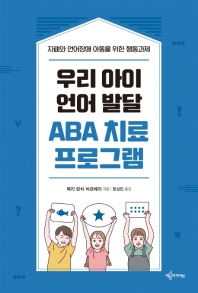 우리 아이 언어 발달 ABA 치료 프로그램