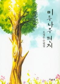 미루나무 편지