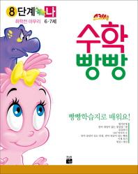 스퀴시 수학빵빵 8단계 나(취학전 마무리)(6 7세)
