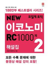 모질게 토익 New 이코노미 RC 1000제 해설집. 2