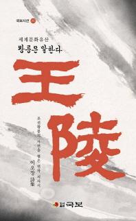 세계문화유산 왕릉