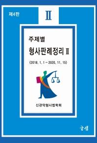 주제별 형사판례정리. 2(2018.1.1~2020.11.15)