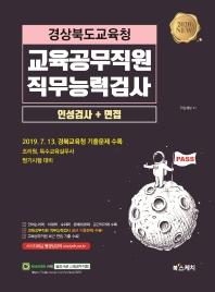 경상북도교육청 교육공무직원 직무능력검사 인성검사+면접(2020)