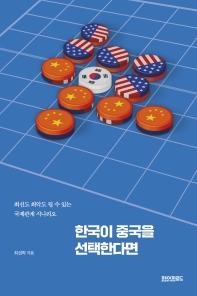 한국이 중국을 선택한다면