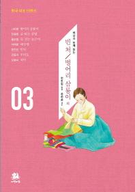 해설과 함께 읽는 빈처 / 벙어리 삼룡이 외