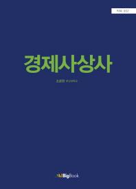 [빅북]경제사상사