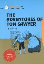 톰 소여의 모험 14(T:1포함)(영한대역문고 14)