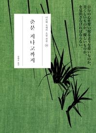 춘분 지나고까지 -나쓰메 소세키 전집10