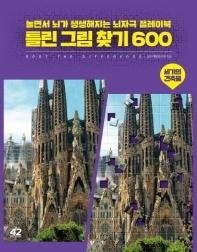 틀린 그림 찾기 600: 세기의 건축물