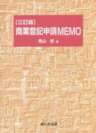 商業登記申請MEMO