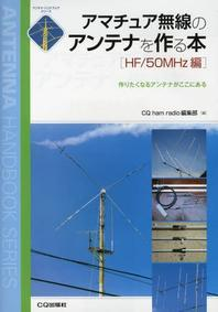 アマチュア無線のアンテナを作る本 作りたくなるアンテナがここにある HF/50MHZ編