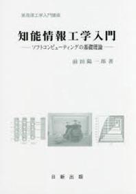 知能情報工學入門 ソフトコンピュ-ティングの基礎理論