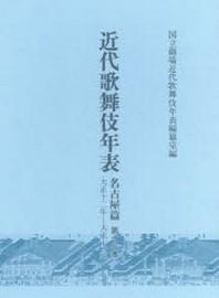 近代歌舞伎年表 名古屋篇第13卷